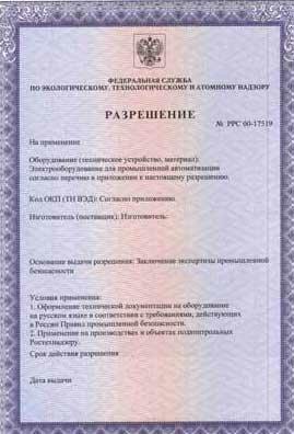 Разрешение Ростехнадзора Казань.