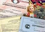 Сертификация продукции - cертификация игрушек
