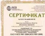 Для чего нужна сертификация ИСО?