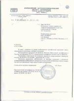 ВНИИС отказное письмо