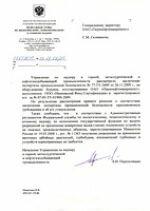 Отказное письмо Ростехнадзора