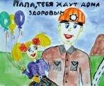 Организация безопасного труда - ответственность работодателя